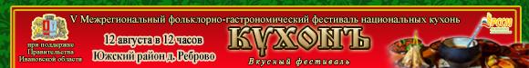 КухонЪ