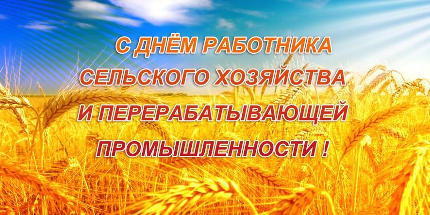 Поздравление ткачева с днем работника сельского хозяйства